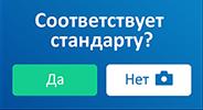 phone_yesnomodal.png